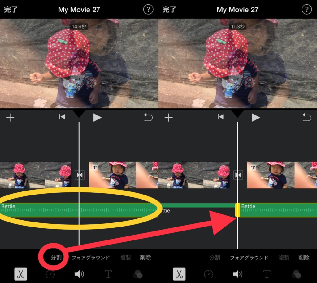 iPhoneのiMovieで音楽を分割をする場合