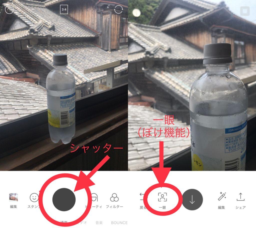 【iPhoneで一眼ぼけ効果】カメラアプリSNOWをで写真を撮る方法:SNOWを起動