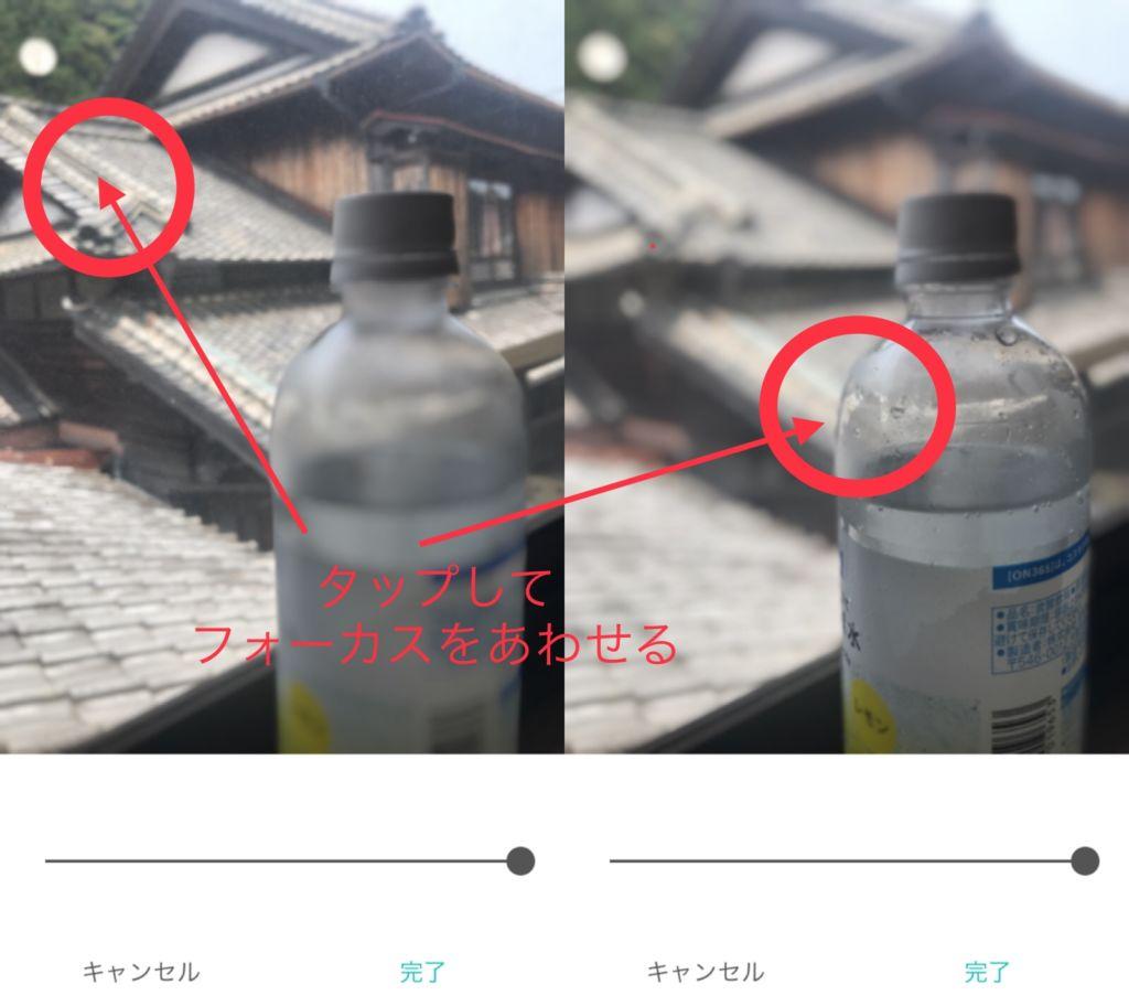 【iPhoneで一眼ぼけ効果】カメラアプリSNOWをで写真を撮る方法:2.一眼機能で「ぼけ」を追加