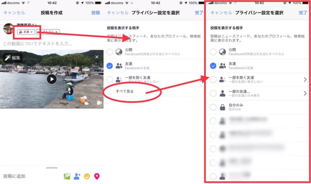 iPhoneのFacebookアプリ:公開範囲を設定する