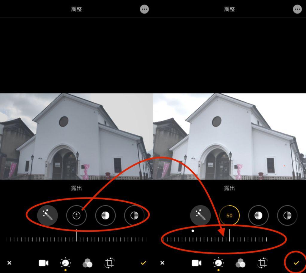 動画を「写真」アプリで色調補正する方法