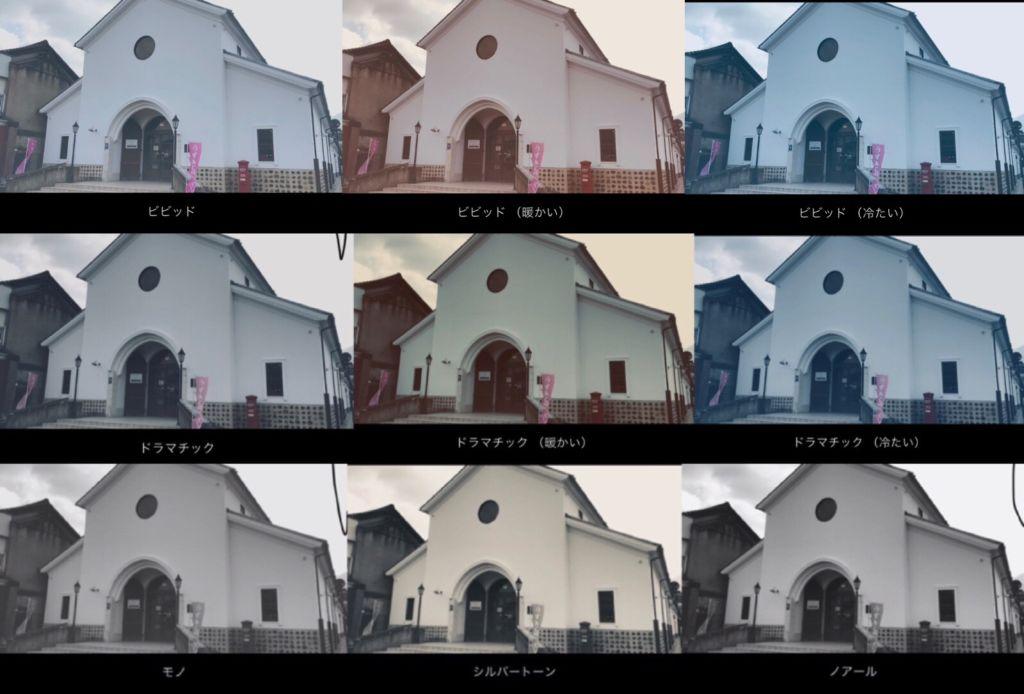 「写真」アプリで、動画にフィルターをかける方法