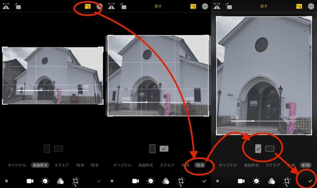 【写真アプリ】動画を最適なサイズに切り取る