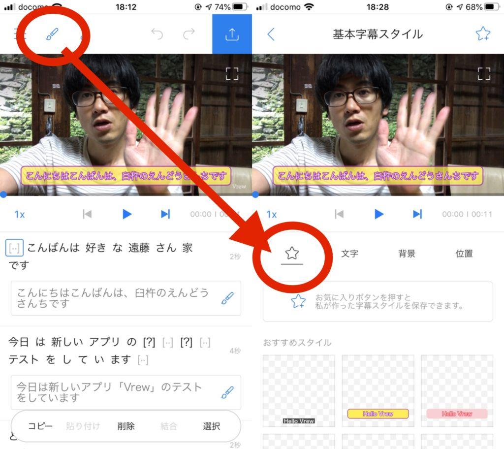 【字幕動画】Viewの機能とカンタンな使い方